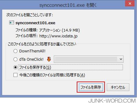 Sync Connect(シンクコネクト)ファイルを保存