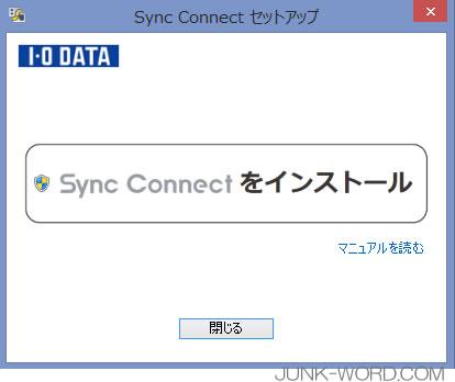Sync Connect(シンクコネクト)インストール画面