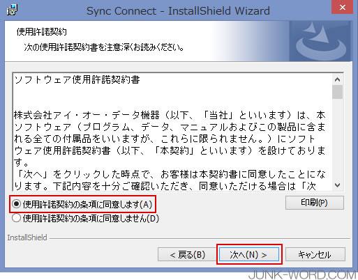 バックアップソフトPC 使用許諾画面