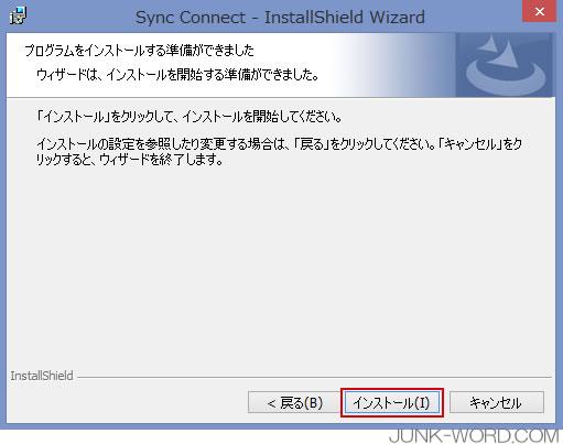 自動バックアップソフトPCへのインストール開始