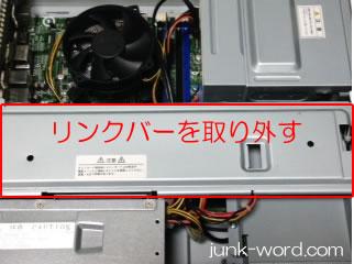 PCメモリ増設 リンクバーを取り外す