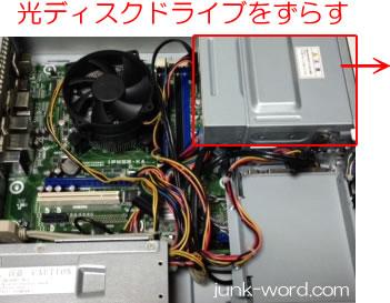 PCメモリ増設 光ディスクドライブをずらす