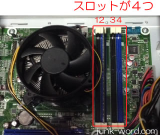 PCメモリ増設 メモリスロットの確認
