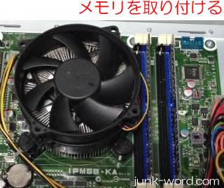 PCメモリ増設 スロットにメモリを取り付ける