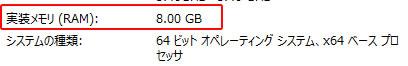 PCメモリ増設 メモリ容量の確認
