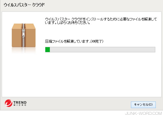 パソコンが重いときの対処法ウイルスバスターのバージョンアップ