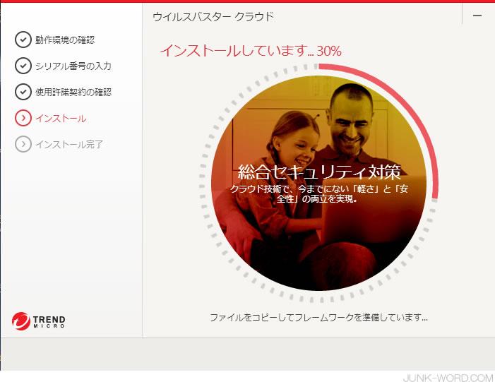 ウイルスバスタークラウドバージョン11をインストール