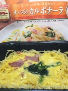 ママー チーズのカルボナーラカロリー・栄養成分