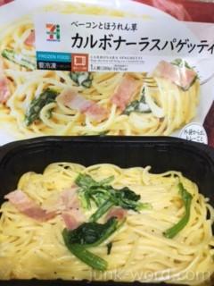 セブンイレブン ベーコンとほうれん草カルボナーラスパゲティカロリー・栄養成分
