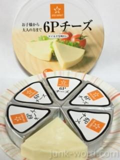 ライフ 6Pチーズカロリー・栄養素