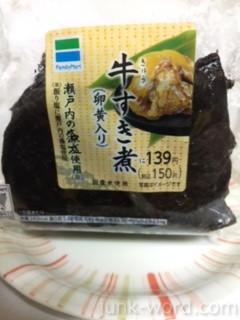 ファミリマートおにぎり 牛すき煮(卵黄入り) カロリー