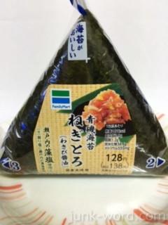 ファミリマートおにぎり 青磯海苔 ねぎとろ(わさび醤油)カロリー