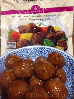 イオン 中華風肉団子カロリー