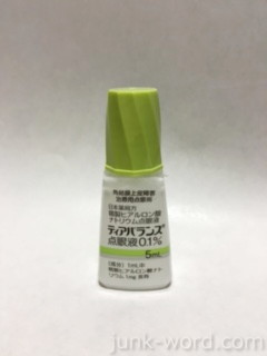 目の傷を治療するティアバランス点眼液