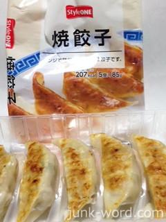 サークルK・サンクス 焼餃子カロリー