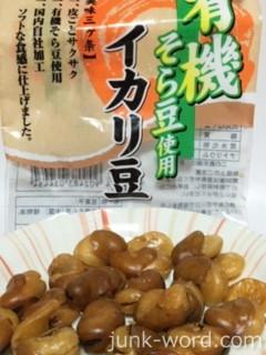 いかり豆 有機そら豆使用 栄養、カロリー
