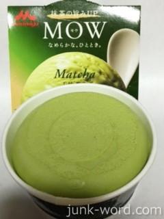 森永mowモウ 抹茶 アイスミルクカロリー