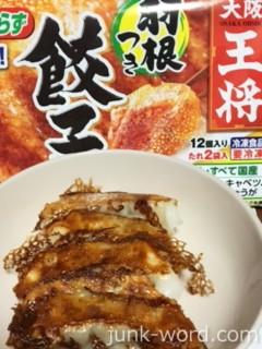 大阪王将羽根つき餃子カロリー
