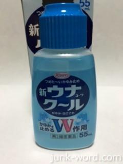 かゆみを抑える虫刺され薬(新ウナコーワクール) 蚊に刺された跡が治らないときの対処法