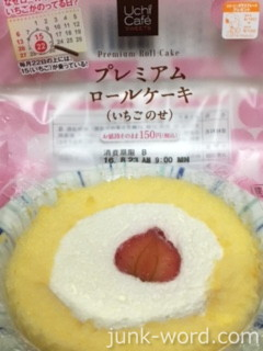 ローソン プレミアムロールケーキいちごのせ カロリー