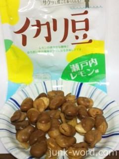 サクッと皮ごと食べられる いかり豆 瀬戸内レモン味栄養,カロリー