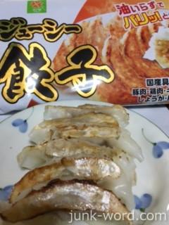 ライフ ジューシー餃子 カロリー