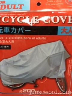 ダイソー 自転車カバー