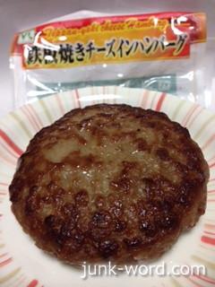 ローソン 鉄板焼きチーズインハンバーグカロリー