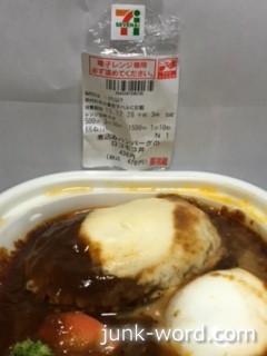 セブンイレブン ロコモコ丼 煮込みハンバーグカロリー