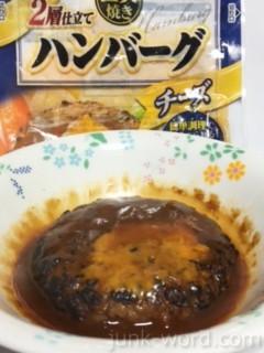 直火焼き2層仕立て ハンバーグチーズカロリー