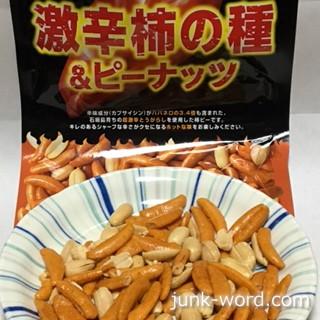 激辛柿の種&ピーナッツ 柿ピーカロリー