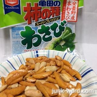 亀田の柿の種わさびカロリー 柿ピーカロリー