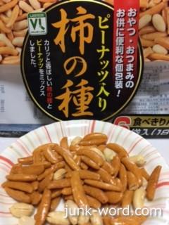 ローソン ピーナッツ入り柿の種カロリー 柿ピーカロリー