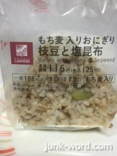 ローソン 枝豆と塩昆布 もち麦入りおにぎりカロリー