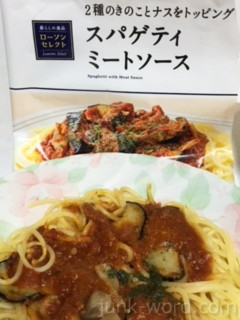 ローソンセレクト 2種のきのことナスをトッピング スパゲティミートソースカロリー