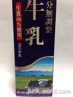 森永乳業 成分無調整牛乳カロリー