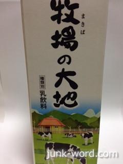森永乳業 牧場の大地 乳飲料カロリー