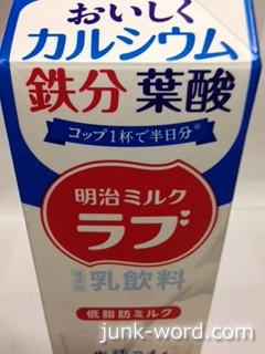 明治ミルクラブカロリー 乳飲料 低脂肪ミルク