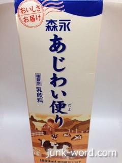 森永あじわい便り 牛乳カロリー 乳飲料