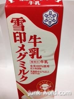 雪印メグミルク牛乳カロリー生乳100%使用