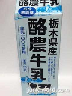 栃木県産酪農牛乳カロリー 生乳100%使用