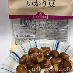 イオン いかり豆 おつまみお菓子カロリー