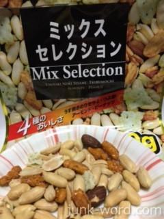 ミックスセレクション 4種のおいしさ おつまみお菓子カロリー