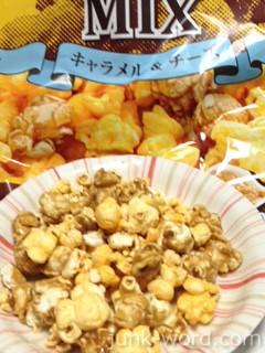 ポップコーンミックス キャラメル&チーズ おつまみお菓子カロリー