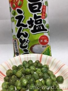 春日井製菓 旨塩えんどう おつまみお菓子カロリー