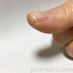親指のぱっくり割れ傷口がふさがる