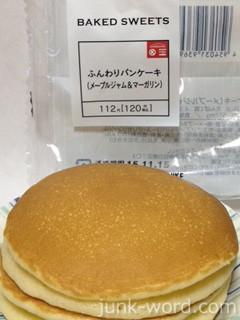 ふんわりパンケーキカロリー(メープルジャム&マーガリン)