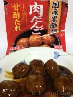 ローソン 国産黒酢使用 まろやか甘酢たれ肉だんごカロリー