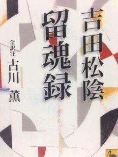 吉田松陰 留魂録 現代語訳