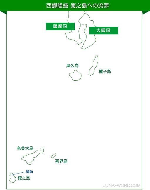 西郷隆盛の配流地 徳之島岡前(おかぜん)